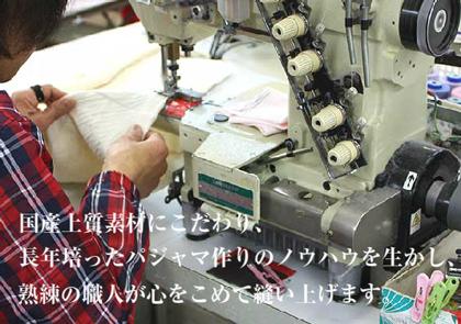 職人が作る日本製パジャマ専門店【パジャマ工房】