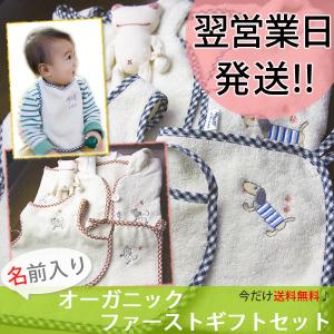 名前入り・オーガニックファーストギフトセット (男の子/出産祝い/女の子)