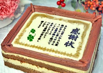 ケーキで作った感謝状