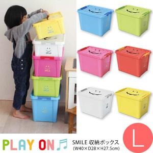 PLAY ON(プレイオン) スマイルボックス Lサイズ /収納ボックス/おもちゃ箱/プラスチック/子供部屋/かわいい/スタッキング/小物/収納/カラフル/おもちゃ