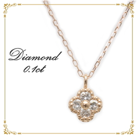 ダイヤモンド ネックレス K10 ピンクゴールド フラワー レディース 人気
