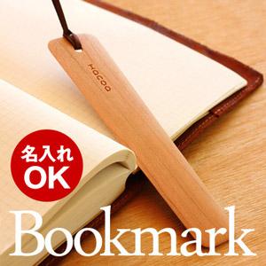 【Hacoa】木製しおり・ブックマーク