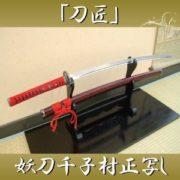 模造刀/亜鉛刀身仕様【妖刀村正】/大刀のみ/摸造刀日本刀
