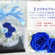 青いプリザーブドフラワー