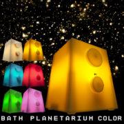 お風呂でプラネタリウム。星空を眺めながらリラックスできる癒やしグッズ