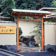 何もしない贅沢!部屋に露天風呂がある隠れた名宿。神奈川県芦ノ湖畔