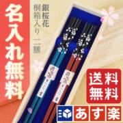 台湾人の義父母の結婚記念日に。美しく特別感のある贈り物『夫婦箸』