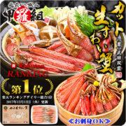 カニ好きの父が去年の蟹よりうまい!とベタ褒めだった最高の生ずわい蟹