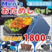 2000円以下で可愛いメンズお弁当箱セット!すごく喜んでもらえました
