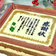 父の退職祝いにケーキで作った感謝状をプレゼント☆とても良い時間を過ごせました