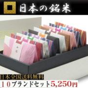 日本の銘米 10パックセット